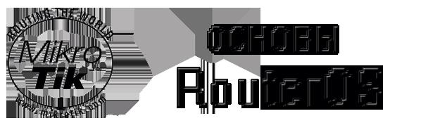 Основы работы в среде RouterOS